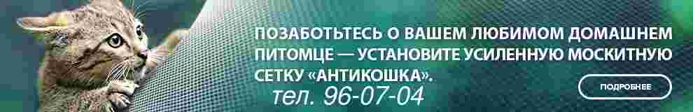 Усиленная москитная сетка антикошка в Тюмени.