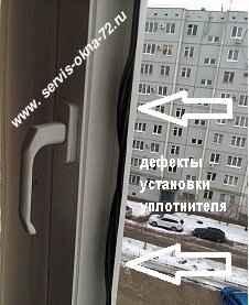 Дефекты уплотнителя пластиковых окон Тюмень.