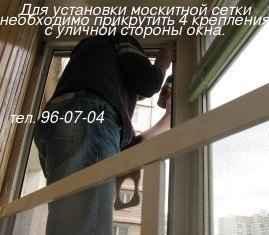 Для установки москитной сетки необходимо прикрутить 4 крепления с уличной стороны окна.