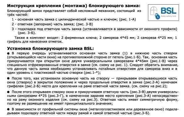 Инструкция по установке детского замка BSL.