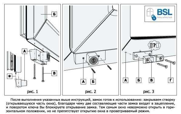 Инструкция по установке детского замка BSL 2.