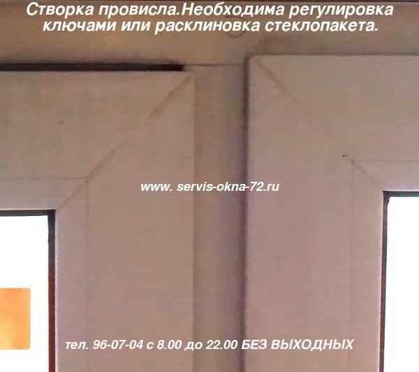 Регулировка пластиковых окон и дверей в Тюмени.