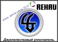 Замена уплотнителя REHAU для пластиковых окон и дверей Тюмень.