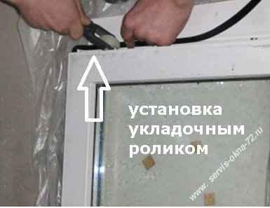 Установка резины роликом на пластиковые окна. Тюмень.