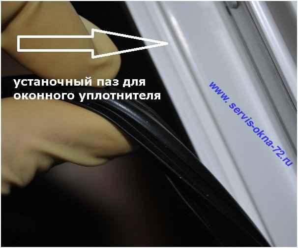 Оконный уплотнитель устанавливается в паз. Тюмень.