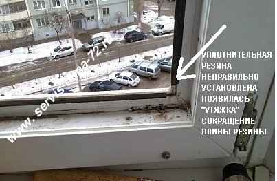 Поменять резину на окнах