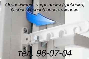 Ограничитель открывания (гребенка) для окон и дверей.