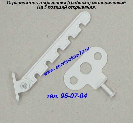 Ограничитель открывания (гребенка) металлический под ручку.