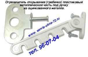 Ограничитель открывания (гребенка) пластиковый металлическая часть под ручку из оцинкованного металла.