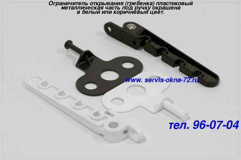 Ограничитель открывания (гребенка) пластиковый металлическая часть под ручку окрашена в белый или коричневый цвет.