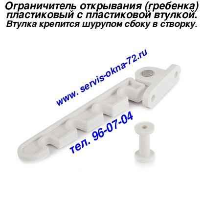 Ограничитель открывания (гребенка) с пластиковой втулкой.