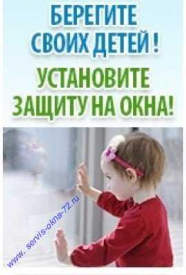 защита от детей на окна Тюмень
