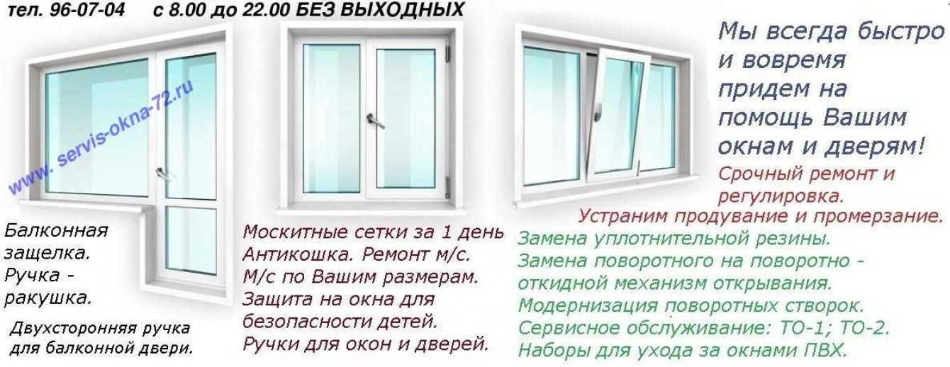 Ремонт фурнитуры пластиковых, алюминиевых, деревянных окон и.