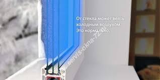 Если поднести руку вниз окна или двери, то появляется ощущение холодного продувания.