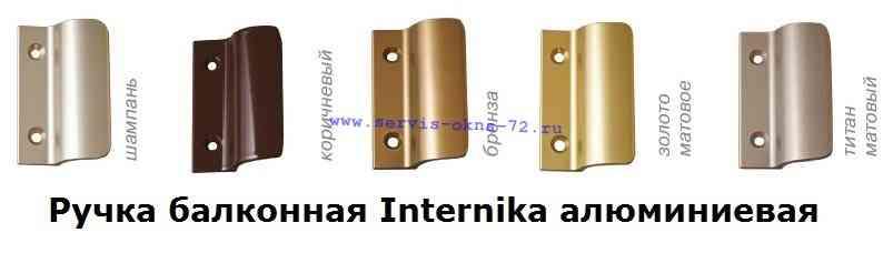 Ручка балконная Internika алюминиевая цвет по RAL Тюмень