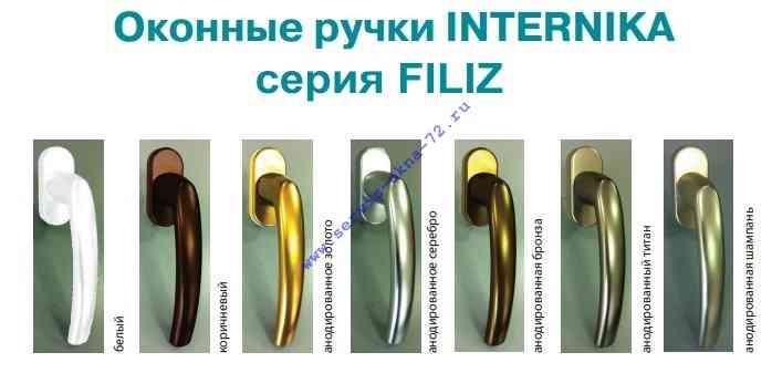 Ручка оконная алюминиевая Internika серия Filiz Тюмень