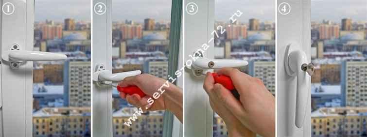 Как самому установить оконную ручку с замком Тюмень