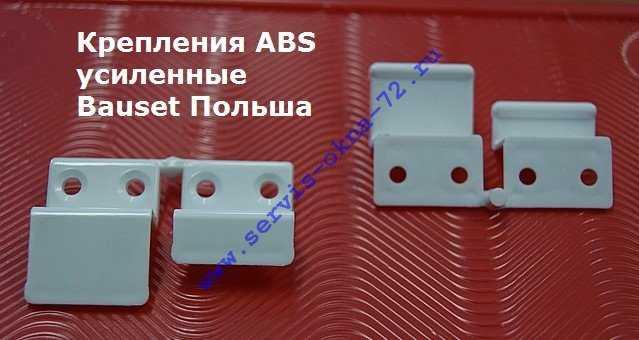 усиленные крепления ABS Bauset для москитных сеток Тюмень