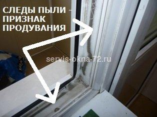 Дует из окна. Что делать? Как исправить.